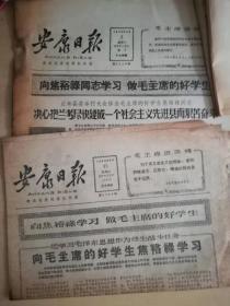 1966年安康日报