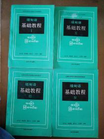 缅甸语基础教程(1—4)