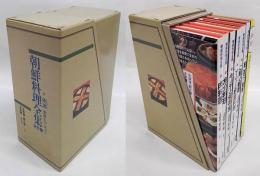 日本料理技术选集 全52册   日文精装