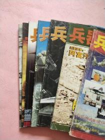 兵器【增刊】2000年增刊 2001年增刊 2002年增刊 2003年增刊 2004年增刊 2005年增刊 2007年增刊【7本合售】