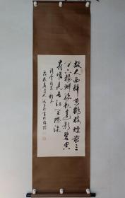 保真书画,四川省博物馆副馆长,书法名家何世珍佳作一幅97×46cm,原装裱立轴