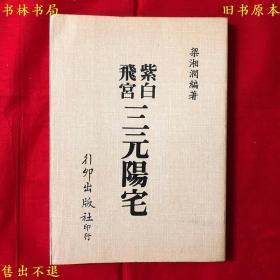 《紫白飞宫三元阳宅》,梁湘润著,行卯出版社刊本,正版实拍,繁体竖排,品相很好!