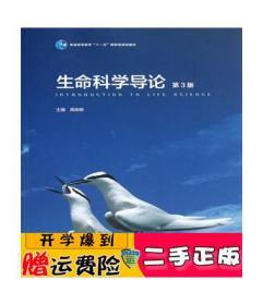 正版 生命科学导论(第3版) 高崇明 高等教育出版社