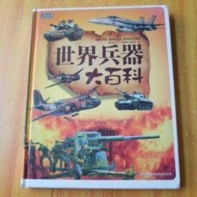 彩书坊.珍藏版:世界兵器大百科  硬精装  1版1印