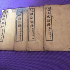 民国 石印 线装版 温病条辨 一函四册 民国十年上海