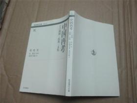 日文原版: 中国再考――その领域・民族・文化