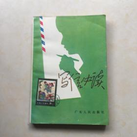 写信必读 封面设计 杨石友