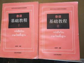 泰语基础教程(1.2)