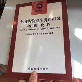 中国实验室注册评审员培训教程