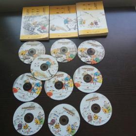 中华国学启蒙经典 名家诵读3本书+10CD   碟片均经测试 概不退换