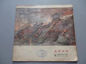 连环画报(1955年第6期)