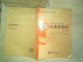 统计师教材统计业务知识(第三版)
