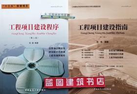 """""""十三五""""投资项目 工程项目建设程序(第二版)+工程项目建设指南(第二版)套装(2册)9787112218707/9787112241378张毅/中国建筑工业出版社"""