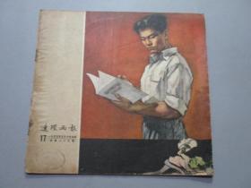 连环画报(1955年第17期)