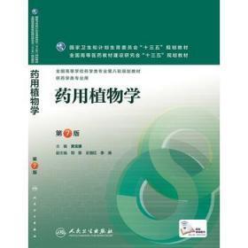 药用植物学(第7七版)黄宝康 人民卫生出版社