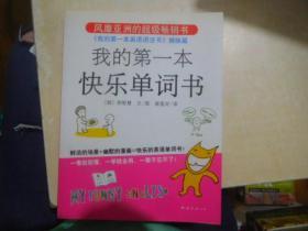 我的第一本快乐单词书                  【存放61层】