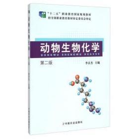 动物生物化学(第二版) 李京杰 中国农业出版社