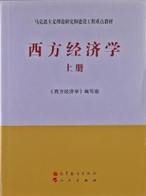 西方经济学上册 《西方经济学》编写组 人民出版社