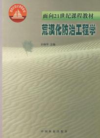 荒漠化防治工程学 孙保平 中国林业出版社