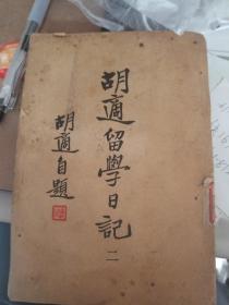 胡适留学日记二  共558页卷5到8 最后缺两页 有许多插图