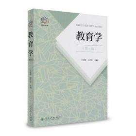 教育学 第七版王道俊 郭文安 人民教育