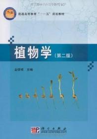 植物学 第二版 金银根 科学出版社