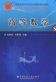 高等数学 王来生 卢恩双 中国农业大学出版社