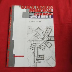 建筑规划景观专业考研应试备战策略精解丛书:快速设计原理教程