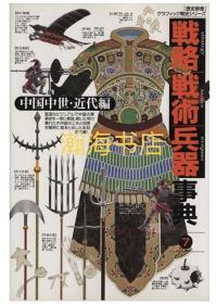 中国 中世近世战略战术兵器事典