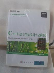 C++语言的设计与演化