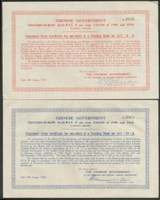 [老股票] 保真  民国年间  1938年汇丰银行津浦铁路借款重组票据2枚一套