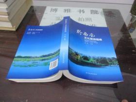黔西南文化旅游指南  实物拍照 品如图   货号16-5