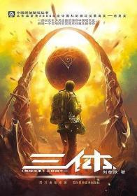 三体全集 (1-3册)