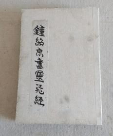 钟绍京书灵飞经拓本