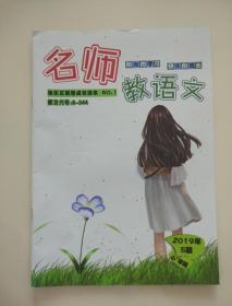 名师教语文小学版2019.5期