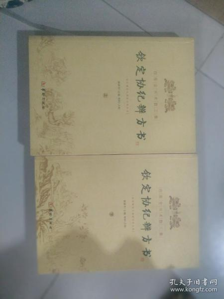 钦定协纪辨方书(上、下册)