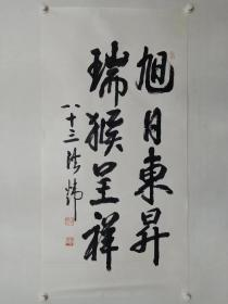 保真书画,江苏名家洪炜先生四尺整纸书法一幅,展览作品