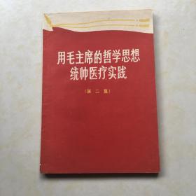 用毛泽东的哲学思想统帅医疗实践 第二集