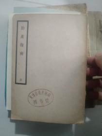 胎产指南 中国医学大成