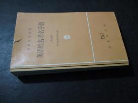 英语姓名译名手册  第四版