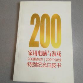 200家用电脑与游戏 200期杂志.200个游戏 特别纪念白皮书
