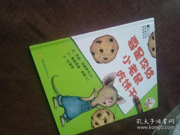 要是你给小老鼠吃饼干
