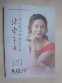 谭幸子硕士毕业独唱音乐会节目单