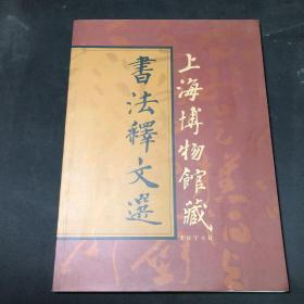 上海博物馆藏书法释文选