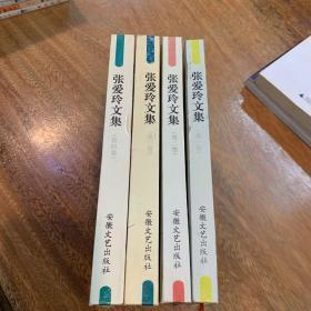 張愛玲文集(全四冊)