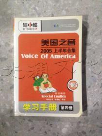 美国之音2005上半年合集MP3版.第四册.特别英语.学习手册---[ID:52130][%#333E5%#]