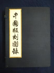 中国版刻图录 一函八册全 影印本