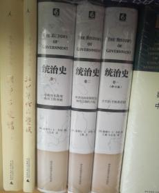 统治史 三册全新未拆封正版精装