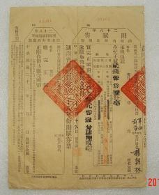上忙 下忙 田赋券 执照  共7张  从民国27年至33年杨朝林同一人的  晃州  晃县  怀化  新晃