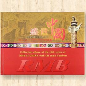 盛世中国第五套钱币册收藏册珍藏册纪念册同号钞五同号